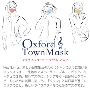 オックスフォードタウンマスク