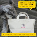 【名入れ対応】【愛犬の名前+飼い主さんのイニシャルを刺繍で入れられるトートバッグ】名入れ 刺繍で名入れ 愛犬名入れ 日本製 いぬ 犬…
