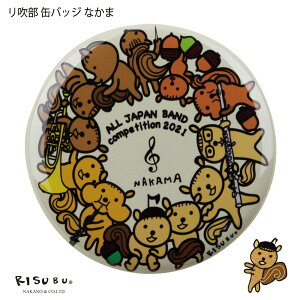 リ吹部缶バッジト音記号/なかま2021全日本吹奏楽コンクール朝日新聞記念グッズ
