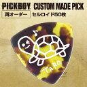 <再オーダー>カスタム・メイド・ピック・オーダーフォーム 50枚/再オーダーセット 素材:セルロイド 【ピックボーイギターピック…