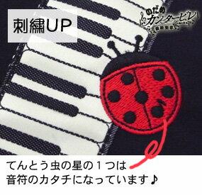 のだめカンタービレ/音符てんとう虫刺繍UP