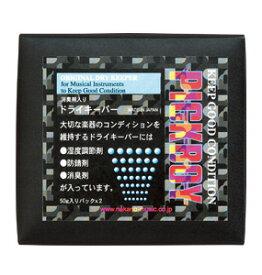 ドライキーパー【メンテナンス・ギターケア・湿度調整剤】【ピックボーイ/PICKBOY】