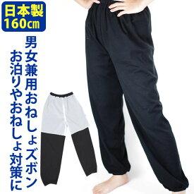 おねしょ ズボン 男女兼用 スウェット パンツ 防水布付き 日本製 オムツ 小学生 【160cm】