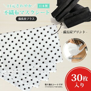 \ポイント最大10倍/【送料無料】 日本製 マスク シート マスクフィルター マスク用フィルター マスク用シート 30枚入り 抗菌 防臭 消臭 さわやか 花粉 ウイルス対策 大人用 子供用 男性用