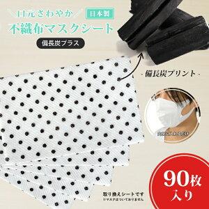 \ポイント最大10倍/【送料無料】 日本製 マスク シート マスクフィルター マスク用フィルター マスク用シート 90枚入り さわやか 抗菌 防臭 消臭 花粉 ウイルス 対策 大人用 子供用 男性用