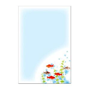 残暑見舞い はがき 金魚 10枚 同絵柄 セット お得 暑中見舞い お祝い 感謝 ハガキ ポストカード 絵葉書 私製 初夏 和風 デザイン おしゃれ 絵はがき 障がい者アート ポイント消化 【 39ショッ