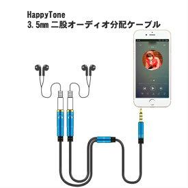 HappyTone 3.5mmオーディオ分配ケーブル 音声出力分岐コード イヤホンマイク機能搭載 ステレオミニY分岐ジャックコネクタケーブル