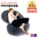 SweetDreams(スイドリ)女王の抱き枕 C形201 (綿増量 大きい 抱き枕 だきまくら 授乳クッション 洗える 妊娠 妊…
