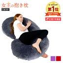 SweetDreams女王の抱き枕 C形201/Queen Body Pillow 150×80cm(綿増量 抱き枕 授乳クッション 洗える 妊娠 妊婦 つわ…