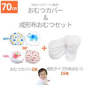 布おむつ15枚+おむつカバー2枚セット 70cm デザインおまかせ ベビー 赤ちゃん 子供服 マジェンタスーパーベビー