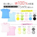 綿100%の肌着 Tシャツタイプ2枚セット 男の子女の子選べるインナー肌着 マジェンタ スーパーベビー