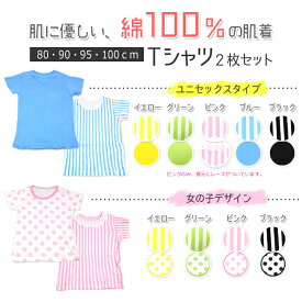 綿100%の肌着 Tシャツタイプ2枚セット 男の子女の子選べるインナー肌着 ベビー服 子供服 子供 赤ちゃん キッズ 保育園