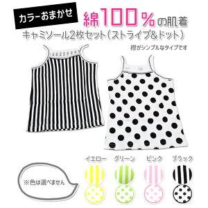 綿100%肌着Tシャツ2枚セット(ストライプ&無地)80・90・95・100cm【2点までゆうパケット】