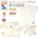 11%OFF!新生児肌着 4枚組セット 日本製 オーガニックコットン コンビ肌着 短肌着 ベビー RNB-23 スキップハウス