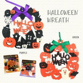 ハロウィン フェルトリース オーナメント Halloween Wreath インテリア マジェンタ