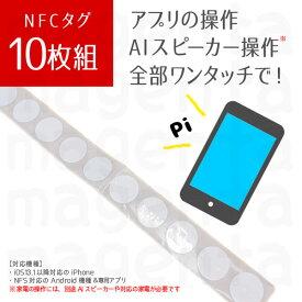 NFCタグ10枚組 RO-001 【ss-0 スキップ】スマートフォン スマートハウス フェリカ IC