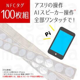 NFCタグ100枚組 RO-001-100 【ss-0 スキップ】スマートフォン スマートハウス フェリカ IC