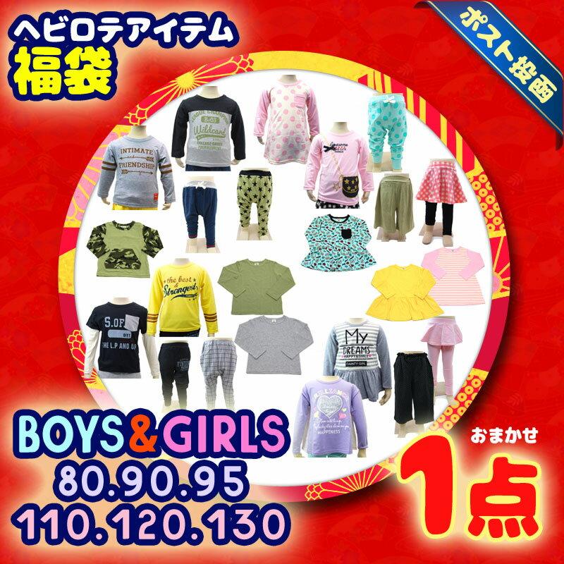 ポイント2倍!【送料無料】ヘビロテアイテム福袋 80〜130cm BOYS&GIRLS トップスまたはボトムスが選べる!デザインおまかせで1点お届けします。さらに今なら春物Tシャツまたはハーフパンツも1点おまけでプレゼント