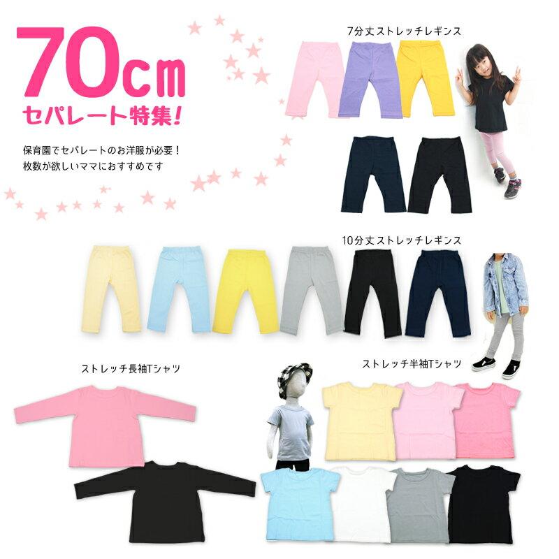 小さいサイズ 7分丈レギンス(70・80・90)、10分丈レギンス(70・80)、半袖Tシャツ(70)、長袖Tシャツ(70) 子供服 ベビー