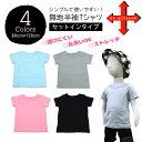 半袖Tシャツ キッズ 無地 セットインタイプ 80cm〜130cm マジェンタ