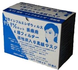 4層活性炭耐ウイルス高性能マスク 大人用 黄砂 花粉対策 インフルエンザ 介護 医療用 pm2.5 病院 高品質 ノーズワイヤー付き! 50枚入り 使い捨て 防災セット 輸出マスク 防塵 欧州規格CEO712合格品