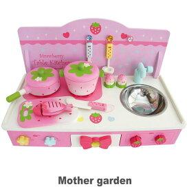 《16000台突破》マザーガーデン 木製 おままごと ままごと セット 野いちご 卓上キッチンセット ピンク 木のおもちゃ 誕生日 おままごとセット 子供 イチゴ 女の子 ままごとセット おもちゃ 玩具