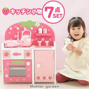 マザーガーデン 木製 おままごと ままごと セット 野いちご システムグリルキッチン《ピンク》 木のおもちゃ キッチン コンパクト おもちゃ おままごとセット