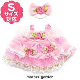 faf35276ee322 マザーガーデン うさももドール プチマスコット Sサイズ 用 着せ替えお洋服 《小花ドレス》 着せ替えごっこ きせかえ お人形 知育玩具 女の子