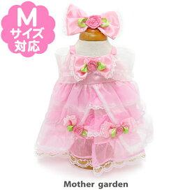 1c70c138f23c5 マザーガーデン うさももドール 着せ替え用お洋服 《小花リボンドレス・ピンク》 お人形 知育玩具 女の子 入園のお祝いにおすすめ