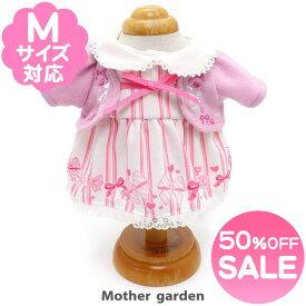 マザーガーデン うさももドール 着せ替え用お洋服 《リボンカーデ ワンピース》 お人形 知育玩具 女の子 入園のお祝いにおすすめ |おもちゃ 子供 キッズ ぬいぐるみ 用 洋服 おままごと ままごと 誕生日プレゼント うさもも 服 着せ替え ぬいどり ぬい撮り