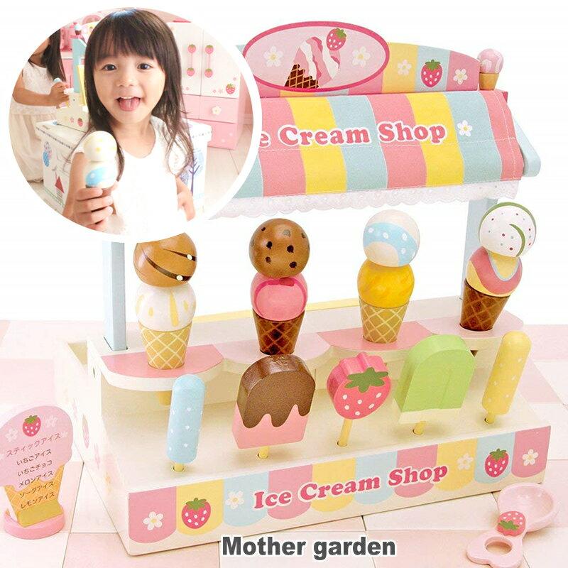 マザーガーデン 野いちごままごと アイスクリーム サーバー付き アイスクリーム ショップ 屋さん おもちゃ おままごと ままごと セット お店屋さんごっこ