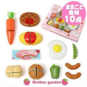 マザーガーデン 木製 おままごと ままごと 食材10点セット 木のおもちゃ 知育玩具 おままごと ままごと デビューセット お料理セット クッキング | キッチン おもちゃ おままごとセット 食材