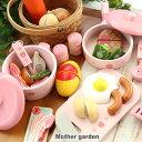 マザーガーデン 木製 おままごと ままごと セット 野いちご 食材・野菜セット&調理器具セット スタートセット 木のお…