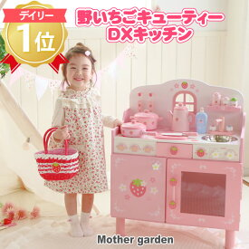《累計販売数37000台》 マザーガーデン ままごと キッチン 野いちご キューティー デラックスキッチン プラス《ピンク》 木製 おままごと 子供 ままごとセット 知育玩具 おもちゃ 木のおもちゃ