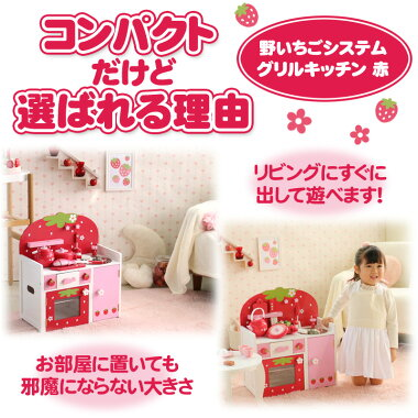 《ネットショップ限定モデル》マザーガーデン木製ままごと野いちごシステムグリルキッチン《赤色》おままごとキッチン送料無料コンパクトおもちゃ子供イチゴ誕生日プレゼント