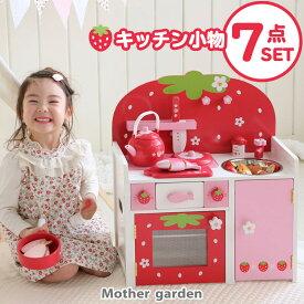 [最大2000円OFFクーポン配布中] マザーガーデン 木製 ままごと 野いちご システムグリル キッチン 《赤色》 おままごと キッチン 送料無料 コンパクト おもちゃ お誕生日 プレゼント 玩具 子供の日