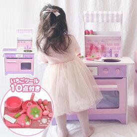 マザーガーデン 木製 ままごと キッチン ネット限定 オープンカフェキッチン & 調理器具セット《粒々いちご》 おままごと 対面 キッチン 組み立て おもちゃ 女の子 お誕生日プレゼント