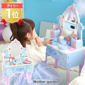 [クーポン利用で1000円OFF]《8000台突破》おもちゃ シンデレラ ランキング1位マザーガーデン 木製 おままごと 野いちご ブルー ティアラ付き ドレッサー ままごと 木のおもちゃ 女の子