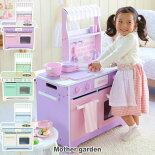 《ネットショップ限定モデル》マザーガーデン木製ままごとキッチンオープンカフェキッチン《ピンクパープル》おままごと対面キッチン送料無料組み立ておもちゃ子供3歳女の子誕生日プレゼントギフト