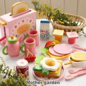 《50000個突破》マザーガーデン 木製 おままごと ままごと セット 野いちご ポップアップトースター&モーニングセット 木のままごと 木のおもちゃ ままごと ままごとセット お誕生日プレゼント 3歳 4歳 女の子プレゼント