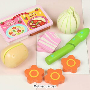 マザーガーデン 木製 おままごと ままごと 野いちご カレー&シチュー ルー食材セット 木のままごとパーツ 木のおもちゃ 食材 お料理セット 食べ物 セット | おもちゃ おままごとセット 子