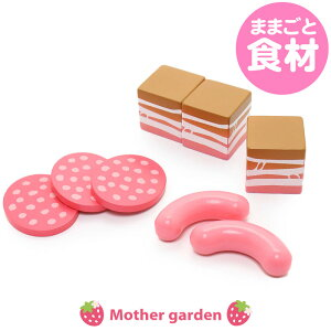 マザーガーデン 木製 おままごと ままごと スーパーマーケット 《ウィンナー サラミ 豚バラ ミートセット》 木の おままごと ままごと パーツ 木のおもちゃ 食材 | おもちゃ おままごとセッ