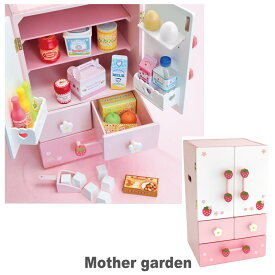 マザーガーデン 木製 おままごと ままごと セット 野いちご キューティーデラックス冷蔵庫《ピンク》 キッチン 木のおもちゃ 知育玩具 台所 送料無料 女の子 | おもちゃ おままごとセット 子供 お誕生日プレゼント プレゼント
