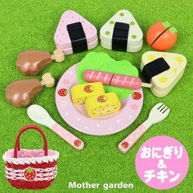 マザーガーデン 木製 おままごと ままごと セット ネット限定 野いちご バスケットおにぎりランチセット 木のおもちゃ 知育玩具 食材 おにぎり おむすび ピクニック
