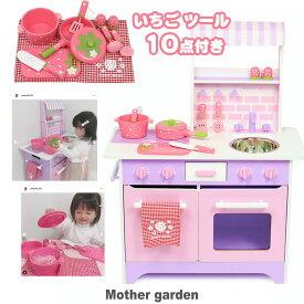 [クーポン利用で1000円OFF]マザーガーデン 木製 ままごと キッチン ネット限定 オープンカフェキッチン & 調理器具セット《粒々いちご》 おままごと 対面 キッチン 組み立て おもちゃ 女の子