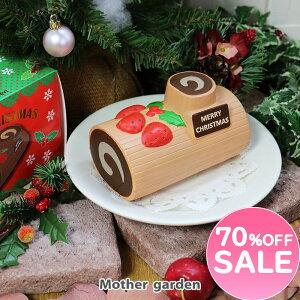 マザーガーデンスクイーズ セット やわらかスイーツ ブッシュドノエル ケーキ箱付き ロールケーキ ケーキ チョコケーキ ディスプレイ 飾り ギフト| セール SALE お買い得アイテム 値下げ