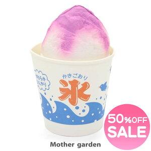 マザーガーデン スクイーズ 《かき氷 イチゴ》 夏のやわらかおもちゃ ままごと アイス氷 カキ氷 いちご ストロベリー