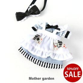 マザーガーデン プチロージードールズコレクション 着せ替え人形用 ドール用 お洋服 《トランプワンピース》 女の子 きせかえ| セール SALE お買い得アイテム 値下げ