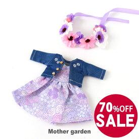 マザーガーデン プチロージードールズコレクション 着せ替え人形用 ドール用 お洋服 《お花柄ワンピース&ジャケット》 女の子 きせかえ| セール SALE お買い得アイテム 値下げ