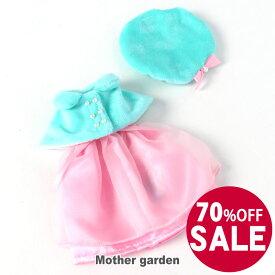 マザーガーデン プチロージードールズコレクション 着せ替え人形用 ドール用 お洋服 《リボンドレス&ミントケープ》 女の子 きせかえ| セール SALE お買い得アイテム 値下げ